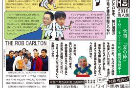キョウカン通信 第8号
