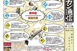 キョウカン通信(第12号)
