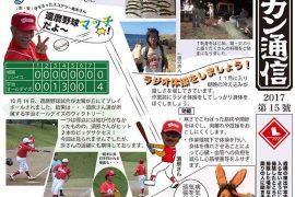 キョウカン通信(第15号)
